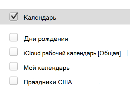 Календарь iCloud в Outlook 2016 for Mac