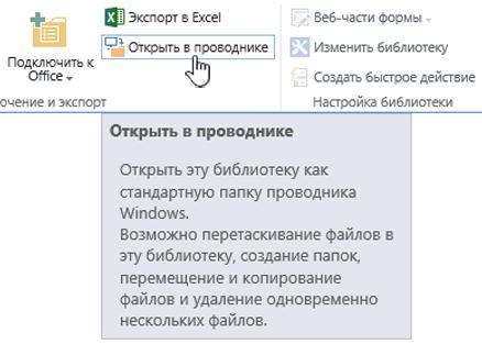 """Команда """"Открыть в проводнике"""" SharePoint 2016 в IE11"""