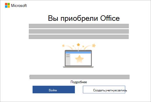 Отображает диалоговое окно, которое открывается при открытии приложения Office на новом устройстве с лицензией Office.