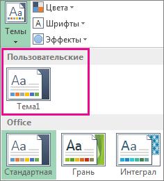 """Доступ к пользовательским темам с помощью кнопки """"Темы"""""""