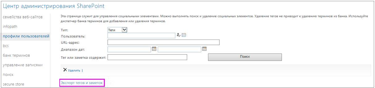 Снимок экрана, на котором выделена ссылка для экспорта
