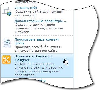 SharePoint Designer 2010 в меню ''Действия сайта''