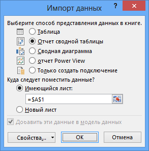 """Окно """"Импорт данных"""""""