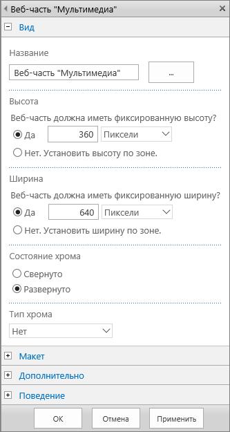 """Снимок экрана: чтобы задать параметры, связанные с внешним видом, макетом, дополнительными параметрами и поведением файлов мультимедиа, используйте диалоговое окно веб-части """"Мультимедиа"""" в SharePoint Online. Отображаются параметры внешнего вида, включая название, высоту, ширину, а также состояние и тип хрома."""