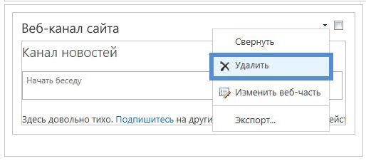 Удаление веб-части
