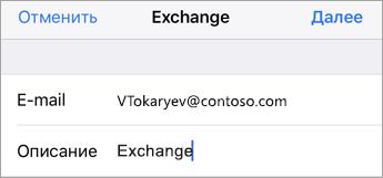 Вход в Exchange