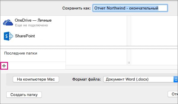 """Чтобы добавить веб-службу, в диалоговом окне """"Сохранить как"""" щелкните значок в виде знака """"плюс"""" в нижней части левого столбца."""