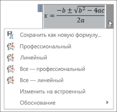 Все формулы линейного формата
