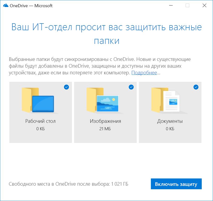 Панель начала защита папки OneDrive