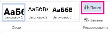 Кнопка «Поиск» в режиме редактирования