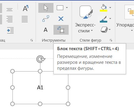 Выбранный блок текста