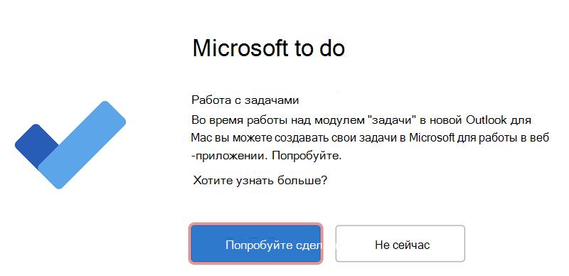Попробовать Microsoft To Do