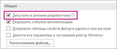 "Флажок ""Запуск в режиме разработчика"""