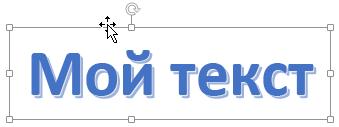 Объект WordArt с указателем в виде крестообразной стрелки