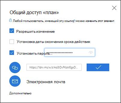"""Снимок экрана: команда """"Получить ссылку"""" в диалоговом окне """"Общий доступ"""" в OneDrive"""