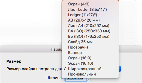 Существует несколько способов предопределенных размер слайда в диалоговом окне Параметры страницы