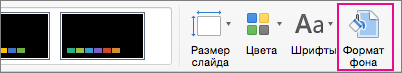 "Формат фона на вкладке ""Конструктор"""