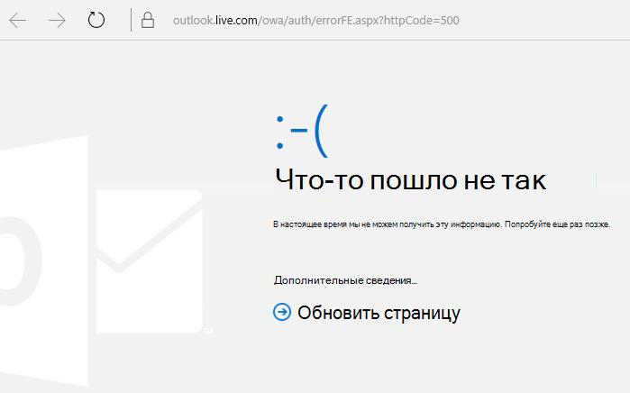 """Outlook.com — """"Что-то пошло не так"""" (код ошибки: 500)"""