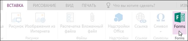 """Команда """"Вставить формы"""" в OneNote Online"""