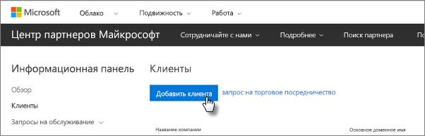 В центре партнеров Майкрософт добавьте нового клиента.