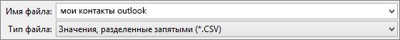 Сохранение адресной книги в виде CSV-файла