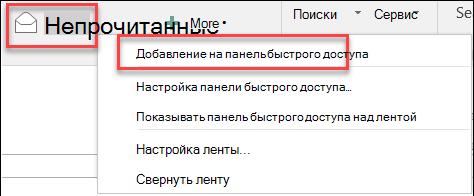 Добавить на панель быстрого доступа Outlook