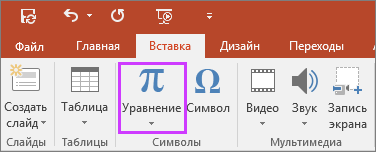 Показана кнопка вставки уравнений на ленте PowerPoint
