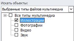 """В поле """"Типы результатов"""" выберите типы файлов мультимедиа, которые хотите включить в результаты поиска"""