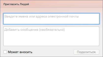 Приглашение к общему доступу в PPT для Mac