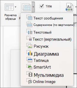 Снимке экрана показано набор доступных параметров из вставить заполнитель раскрывающийся список, который включает содержимого, содержимого (по вертикали), текст, текст (вертикальный), изображения, диаграммы, таблицы, графических элементов SmartArt, мультимедиа и Online изображения.