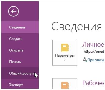 Предоставление общего доступа к файлу для доступа к нему с других устройств