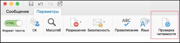 Снимок экрана: пользовательский интерфейс Outlook для открытия средства проверки читаемости