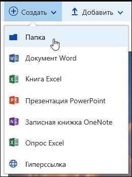 Новая папка в библиотеке документов