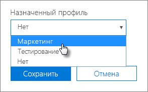 """На панели """"Устройство"""" выберите профиль, который нужно назначить."""