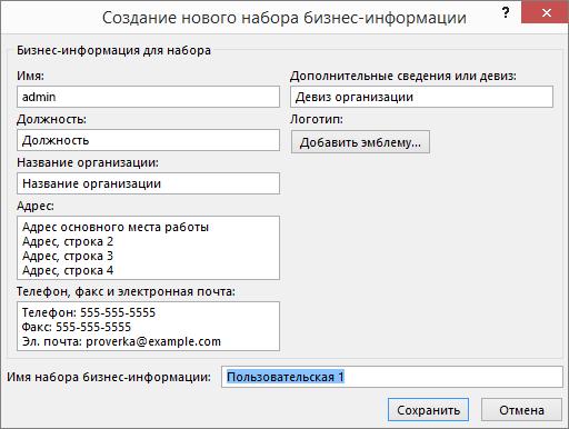 """Снимок экрана: диалоговое окно """"Создание нового набора бизнес-информации"""""""