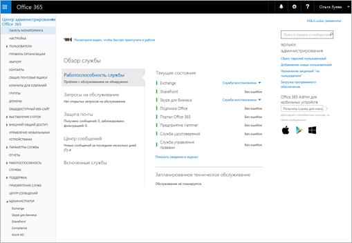 Примерный внешний вид Центра администрирования Office 365 при наличии у вас плана Skype для бизнеса online.