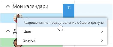 """Снимок экрана: контекстное меню для раздела """"Мои календари"""" с выбранным пунктом """"Разрешения общего доступа""""."""
