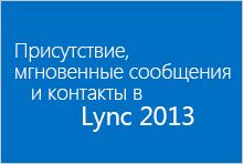 Эскиз курса: сведения о присутствии, обмен мгновенными сообщениями и контакты в Lync 2013