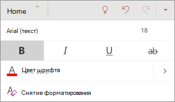 "Меню ""Шрифт"" в PowerPoint для Android."