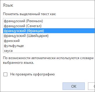 """Изображение списка """"Задать язык проверки правописания"""" в Word Web App."""
