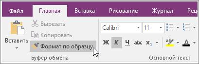 "Снимок экрана, на котором показана кнопка ""Формат по образцу"" в OneNote2016."
