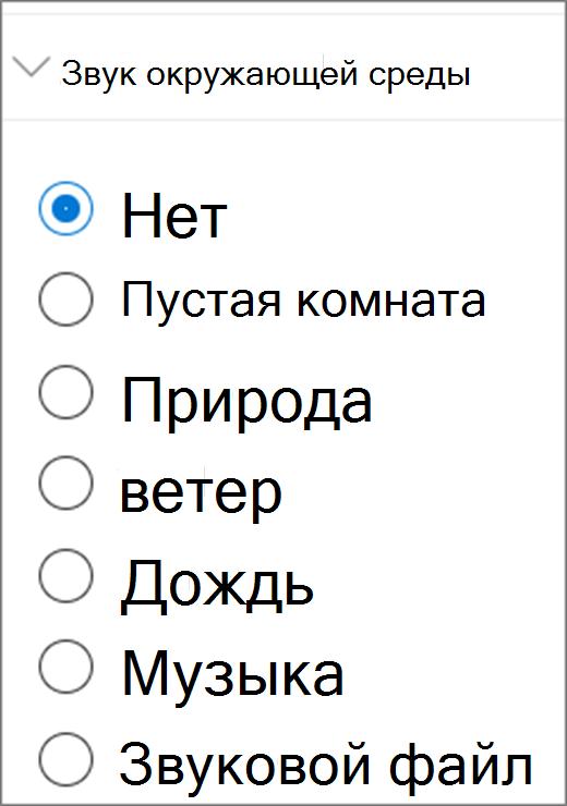 Пользовательский интерфейс окружающего звукового интерфейса