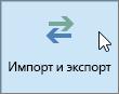 """Снимок экрана: кнопка """"Импорт и экспорт"""" в Outlook2016"""