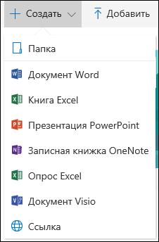 Создание файла в библиотеке документов Office 365