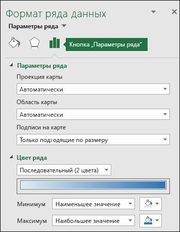 """Диаграмма Excel с картой: параметры элемента """"Ряды"""" в области задач """"Форматирование объекта"""""""