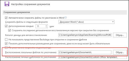 Параметры сохранения в Word; показан параметр для настройки рабочей папки по умолчанию
