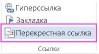 """Лента Word с выделенным элементом """"Перекрестная ссылка"""""""