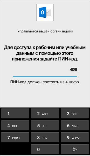 Задайте ПИН-код для приложения Outlook в Android