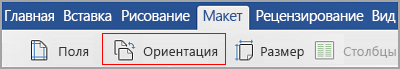 """Вкладка """"Макет"""""""