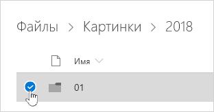 Выбор папки OneDrive